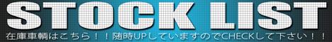 stock_list_banner.jpg