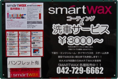 SMARTWAX_KANBAN.jpg
