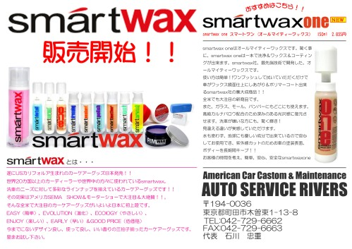 smartwax.jpg